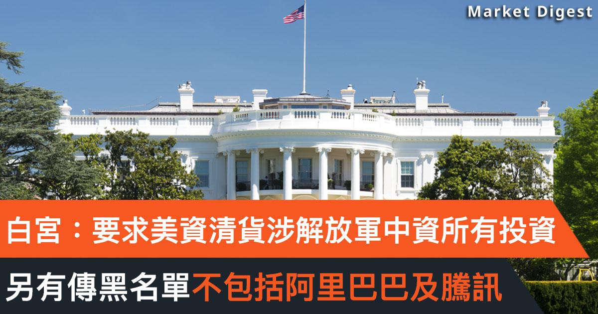 白宮:要求美資清貨涉解放軍中資所有投資;另有傳黑名單不包括阿里巴巴及騰訊