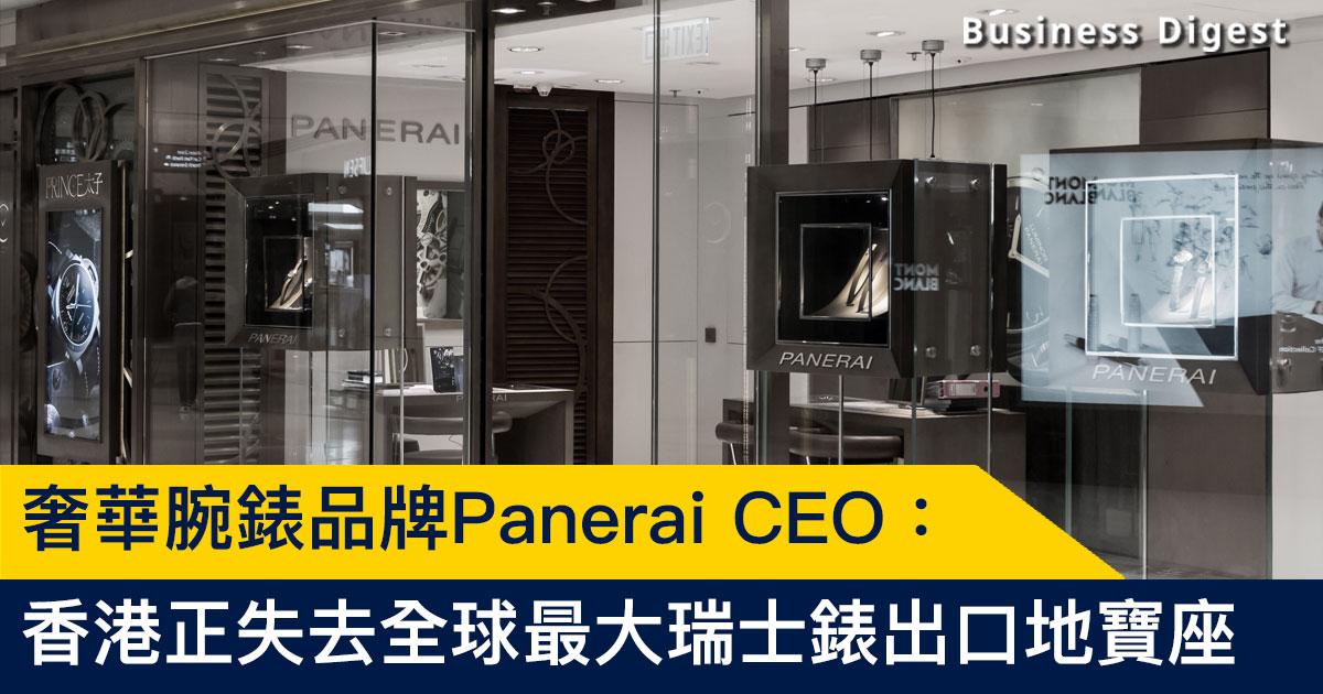 【從數據認識經濟】奢侈鐘錶品牌Panerai:香港已失去全球最大瑞士錶出口地寶座