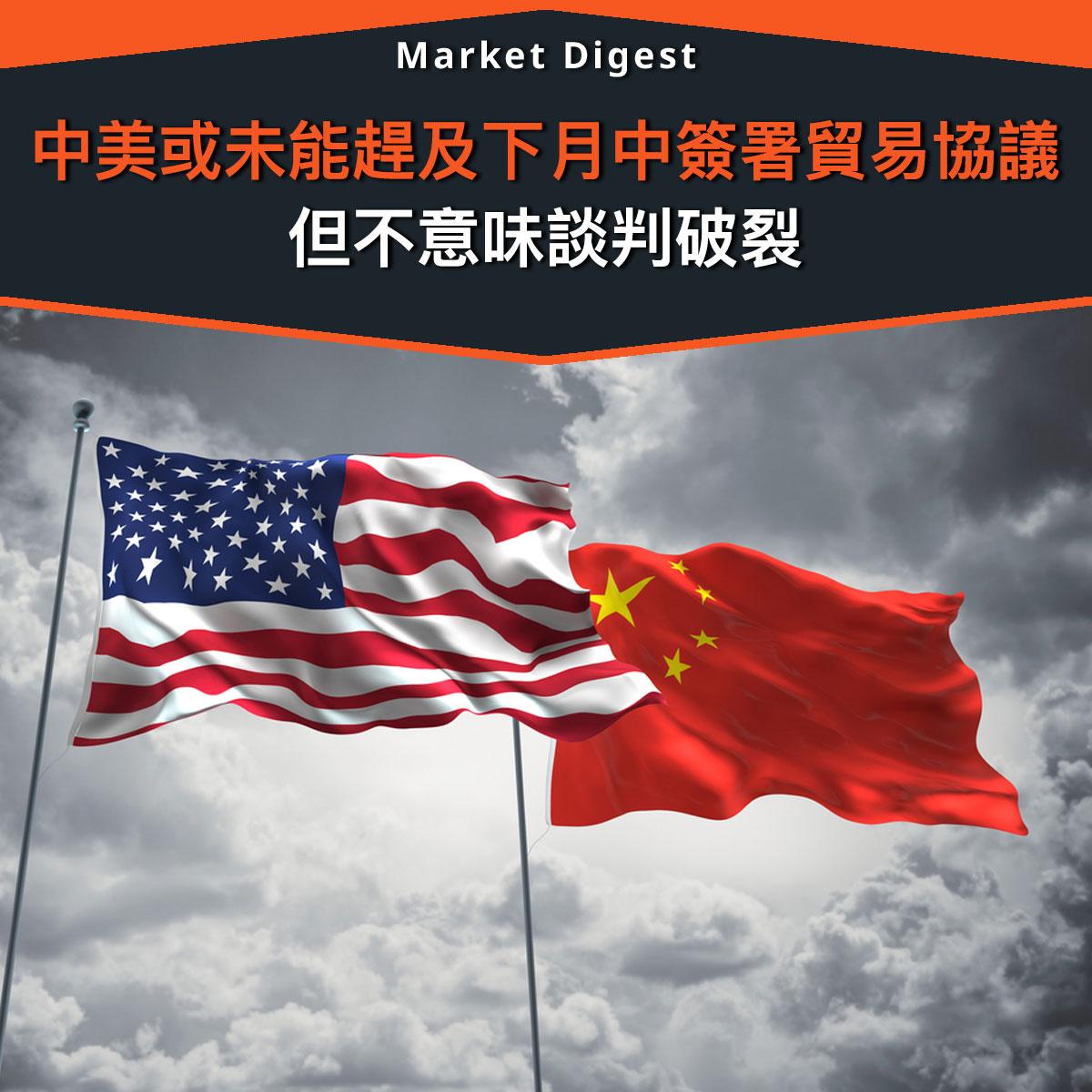 【中美貿易戰】中美或未能趕及下月中簽署貿易協議,但不意味談判破裂