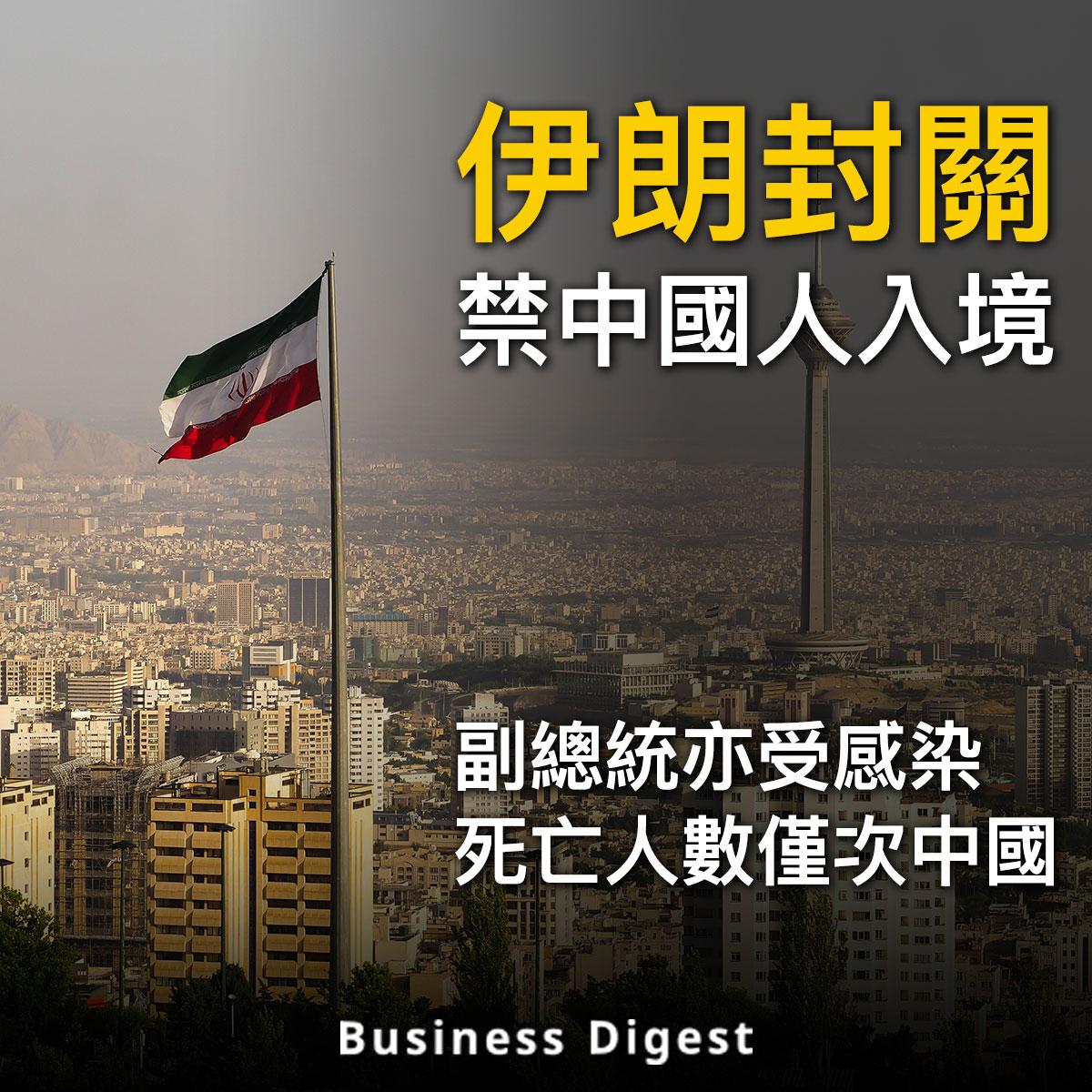 【武漢肺炎】伊朗封關禁中國人入境,副總統亦確診