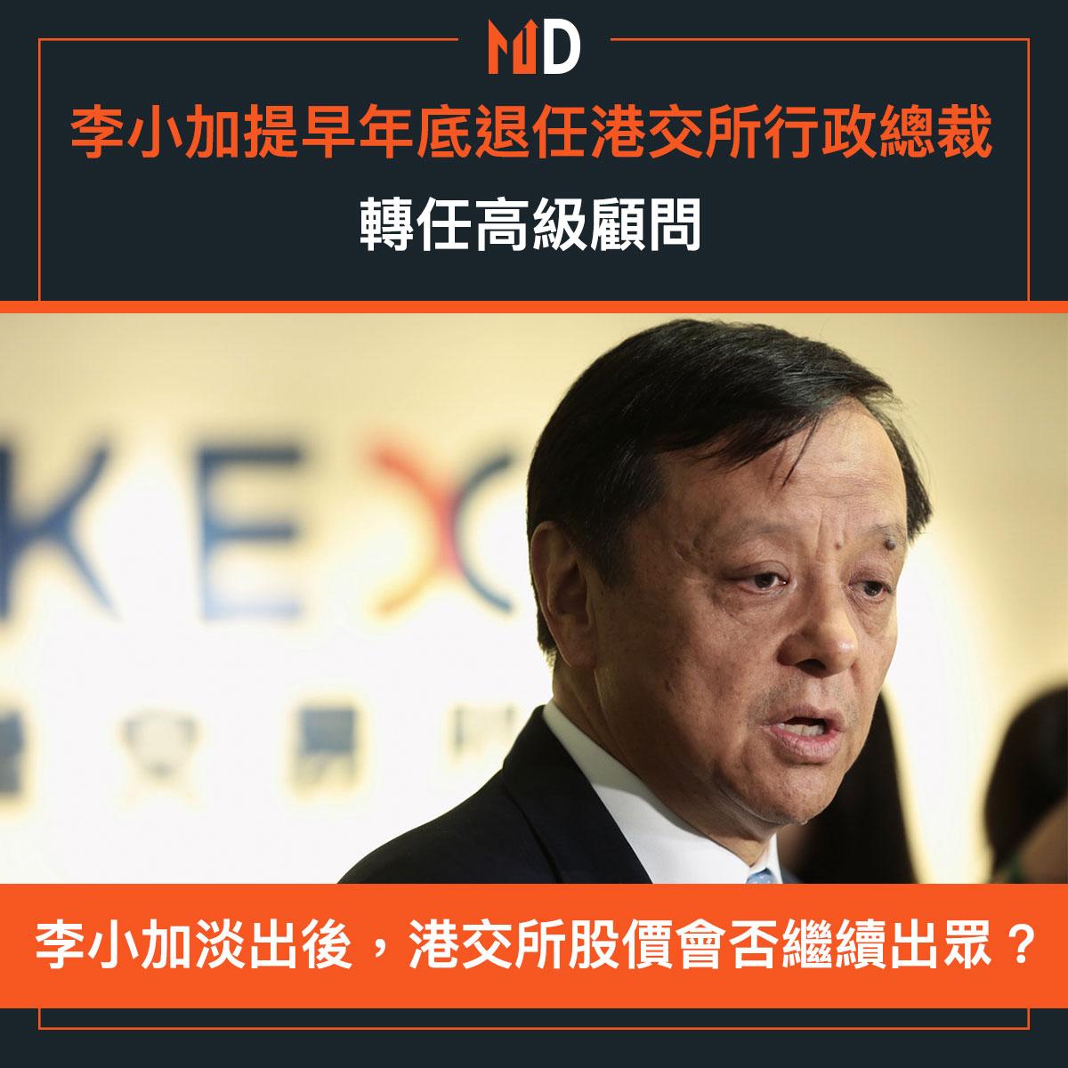 【李小加離任】李小加提早年底退任港交所行政總裁,轉任高級顧問