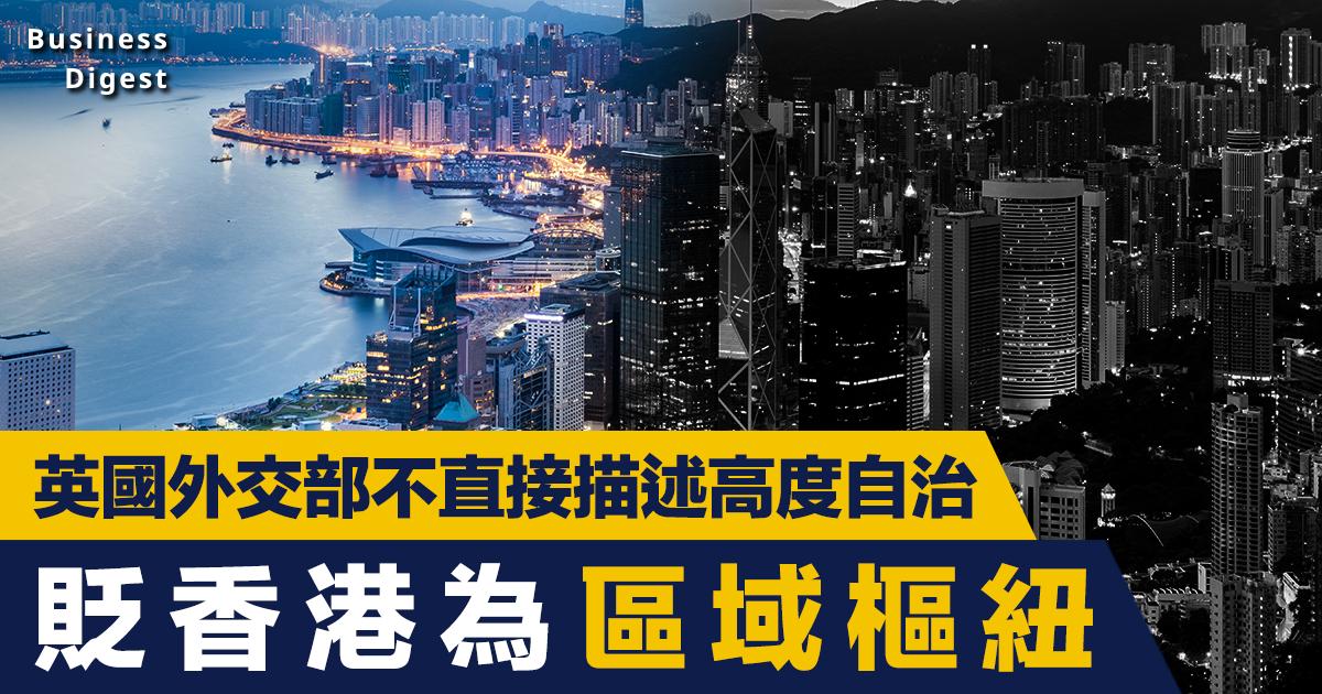 英國外交部不直接描述高度自治 貶香港為區域樞紐