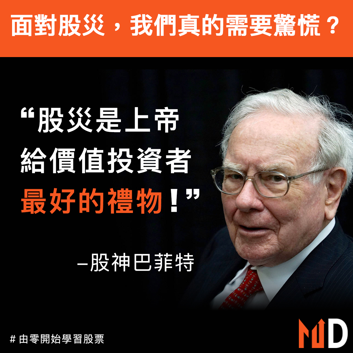 【由零開始學習股票】面對股災,我們真的需要驚慌?