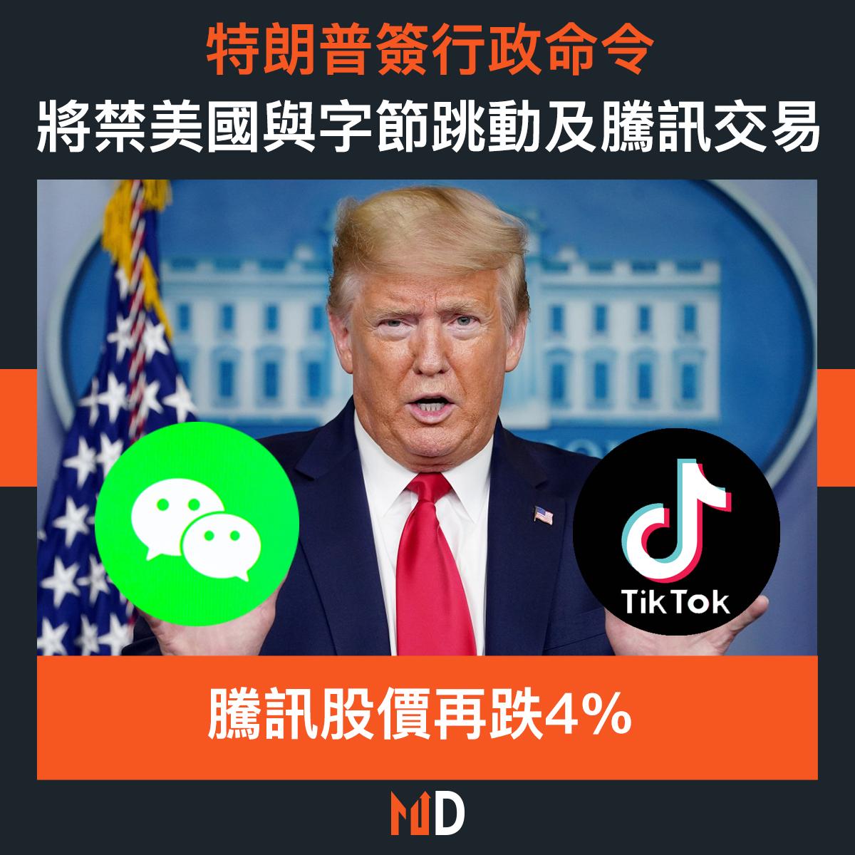 【市場熱話】特朗普簽行政命令,將禁美國與字節跳動及騰訊交易