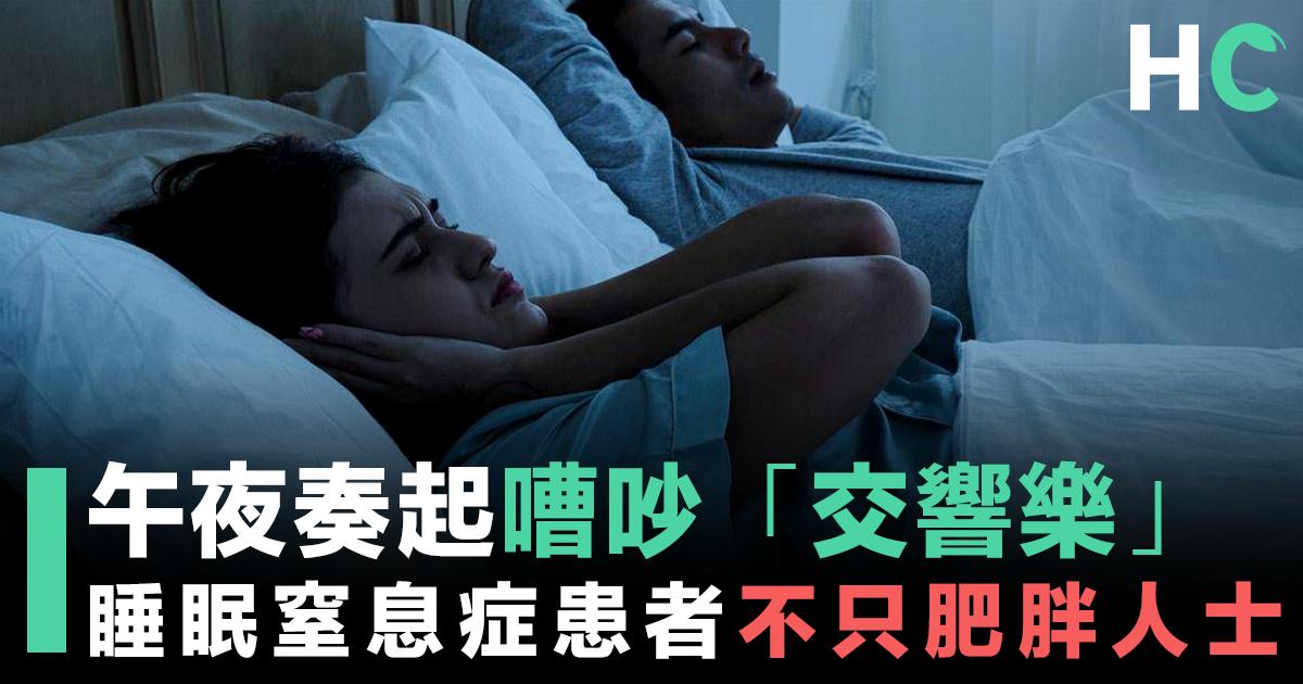 【健康資訊】午夜奏起嘈吵「交響樂」 睡眠窒息症患者不只肥胖人士