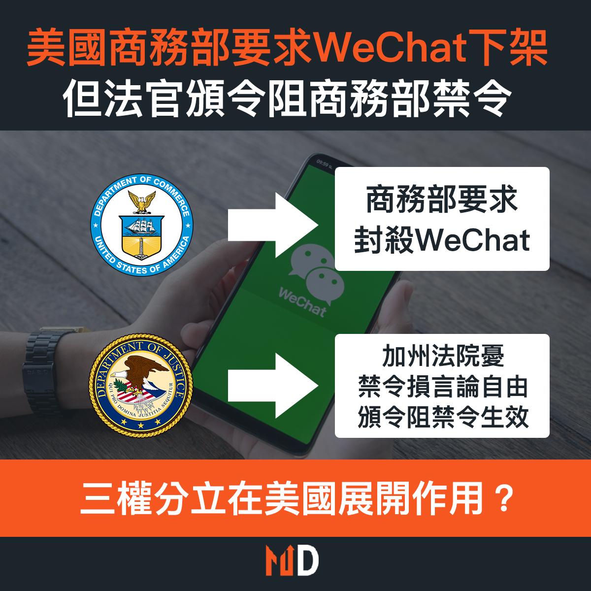 【WeChat事件】美國商務部要求WeChat下架,但法官頒令阻商務部禁令