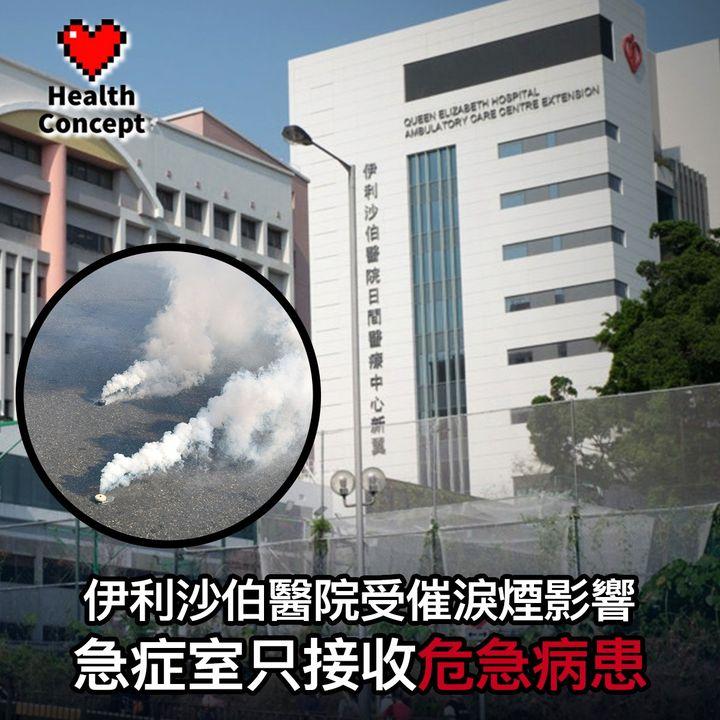 【#健康威脅】伊利沙伯醫院受催淚煙影響 急症室只接收危急病患