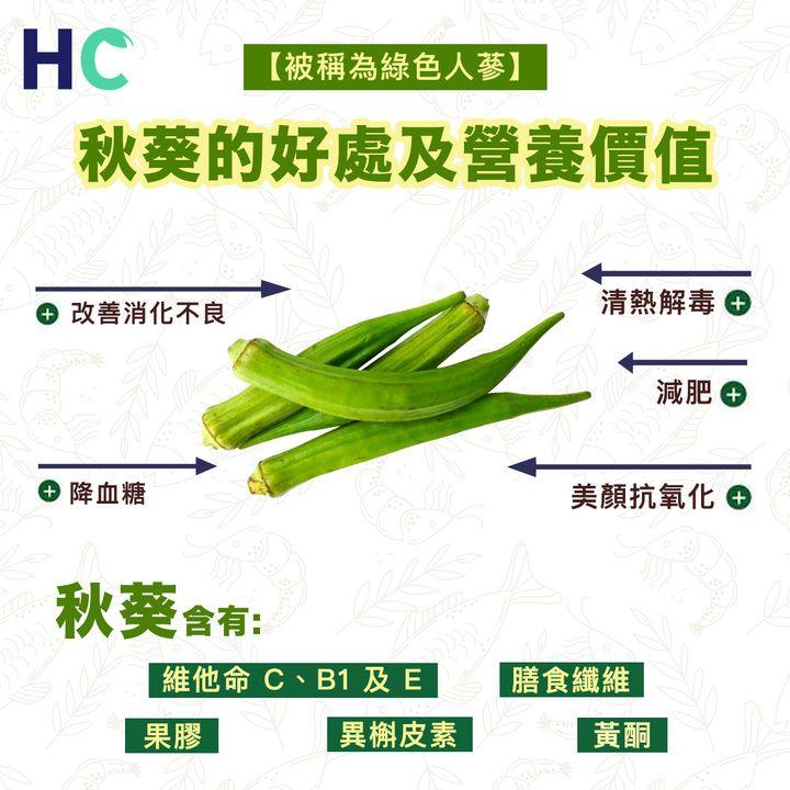 【#營養食物】秋葵的好處及營養價值