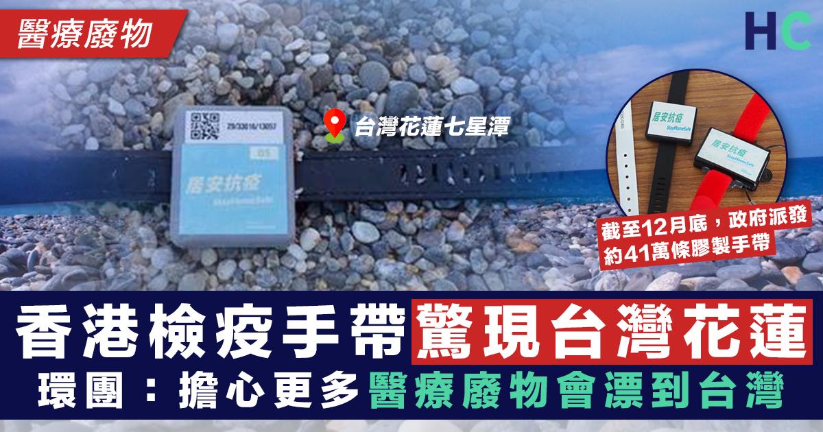香港檢疫手帶驚現台灣花蓮 環團:擔心更多醫療廢物會漂到台灣
