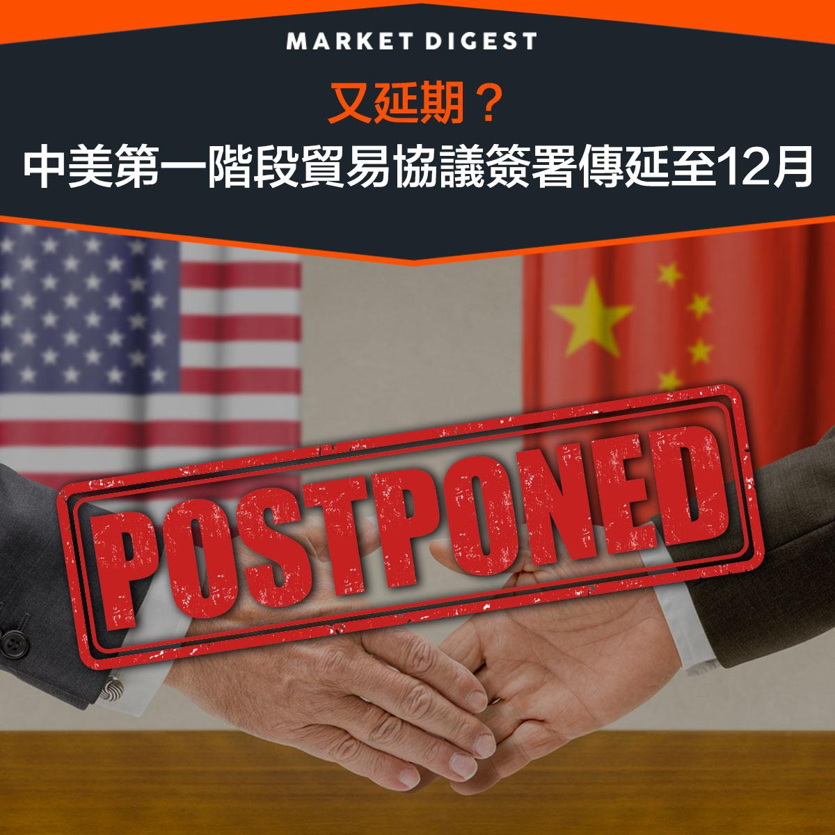 【中美貿易戰】中美第一階段貿易協議簽署傳延至12月