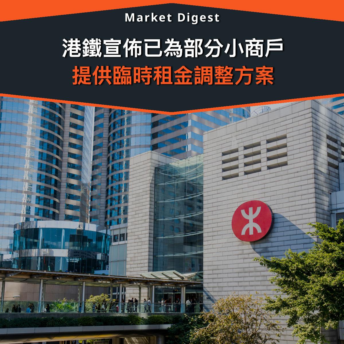 【市場熱話】港鐵宣佈已為部分小商戶提供臨時租金調整方案