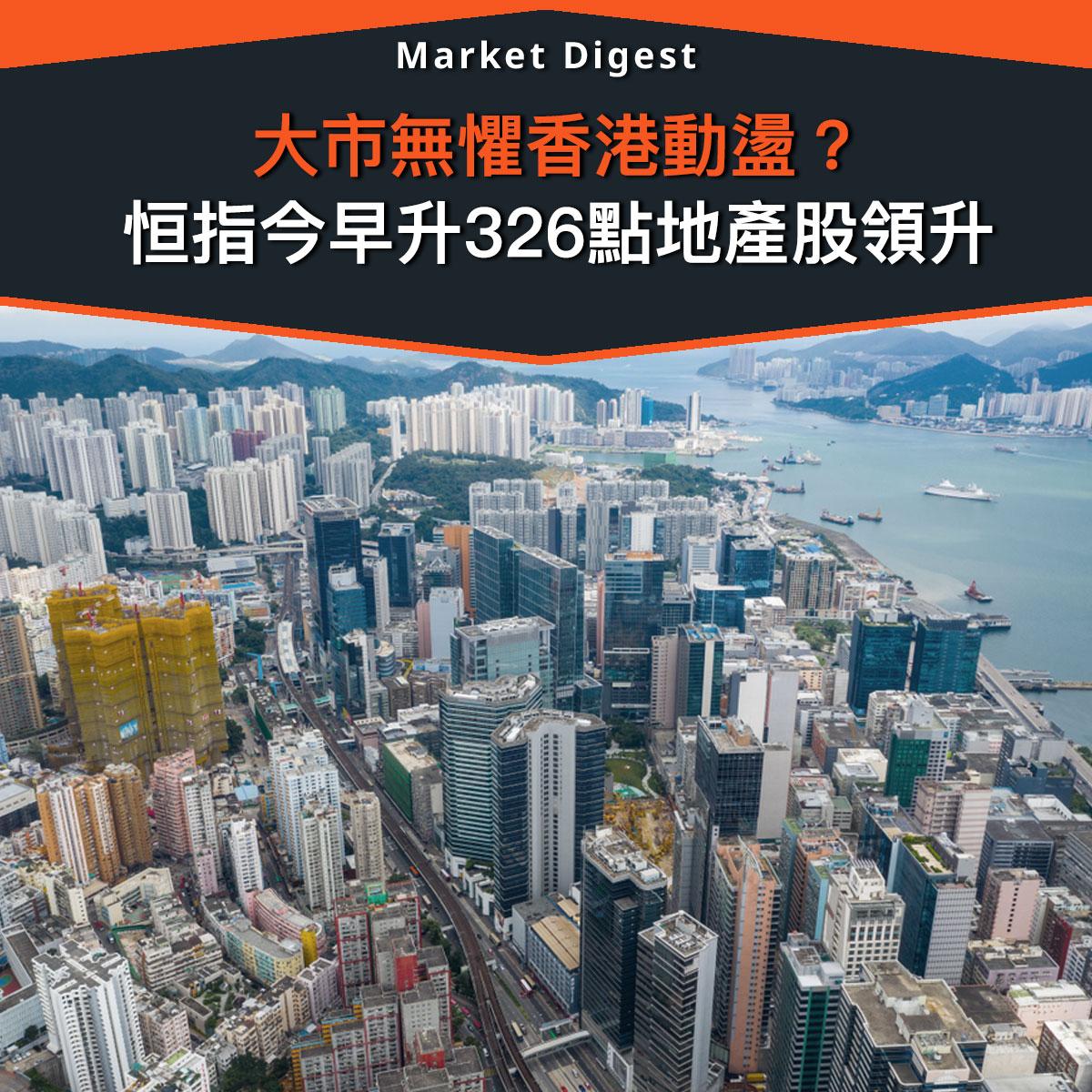 【市場熱話】大市無懼香港動盪?恒指今早升326點地產股領升