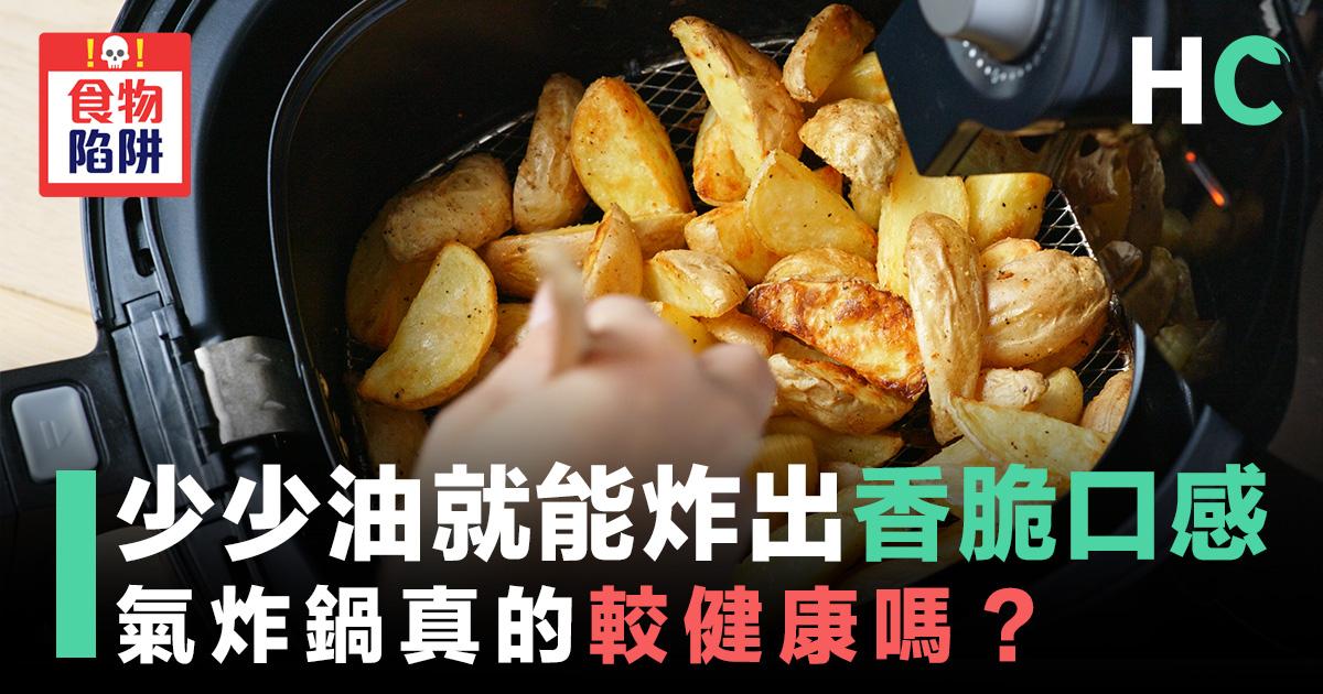 少少油就能炸出香脆口感 氣炸鍋真的較健康嗎?
