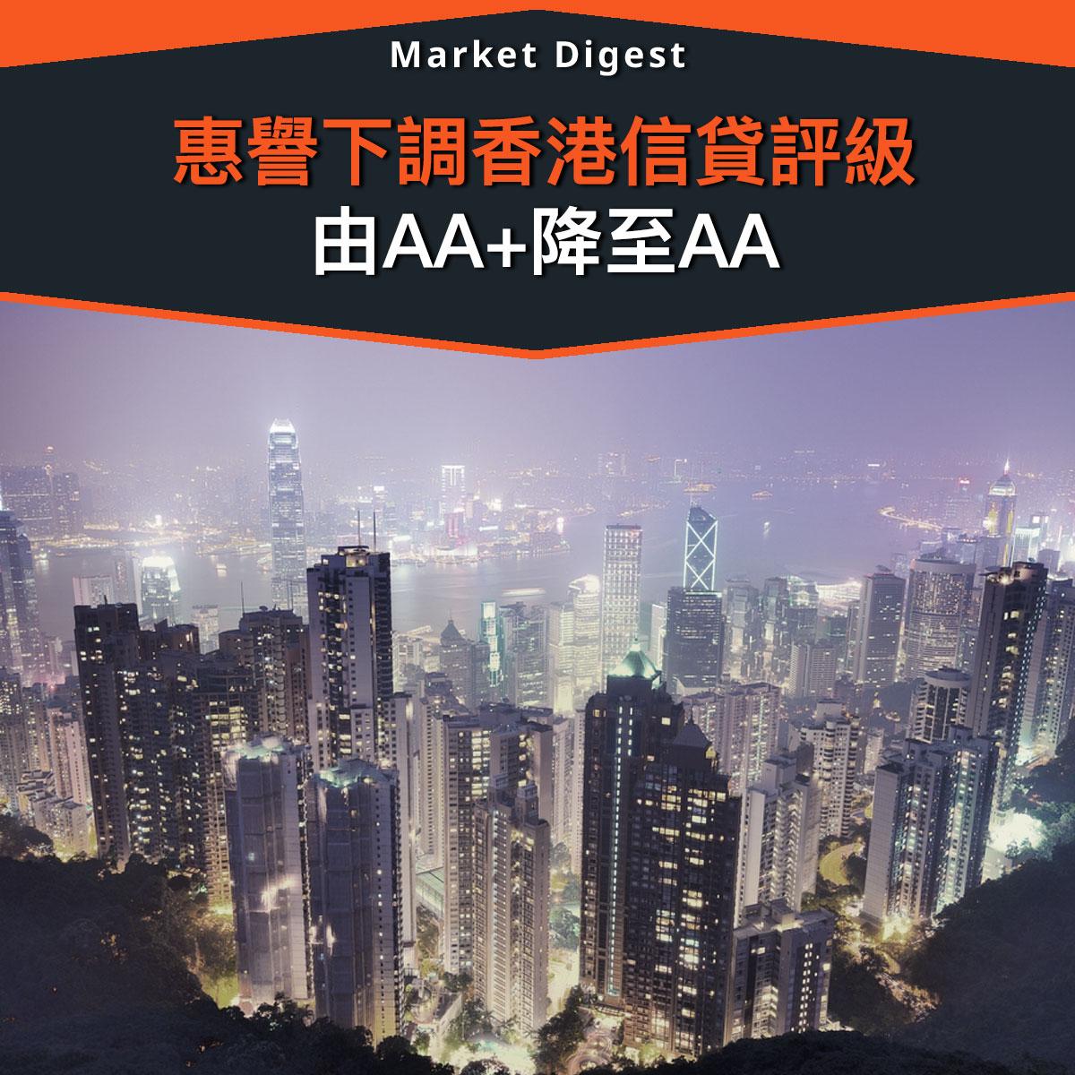 惠譽下調香港信貸評級 由AA+降至AA