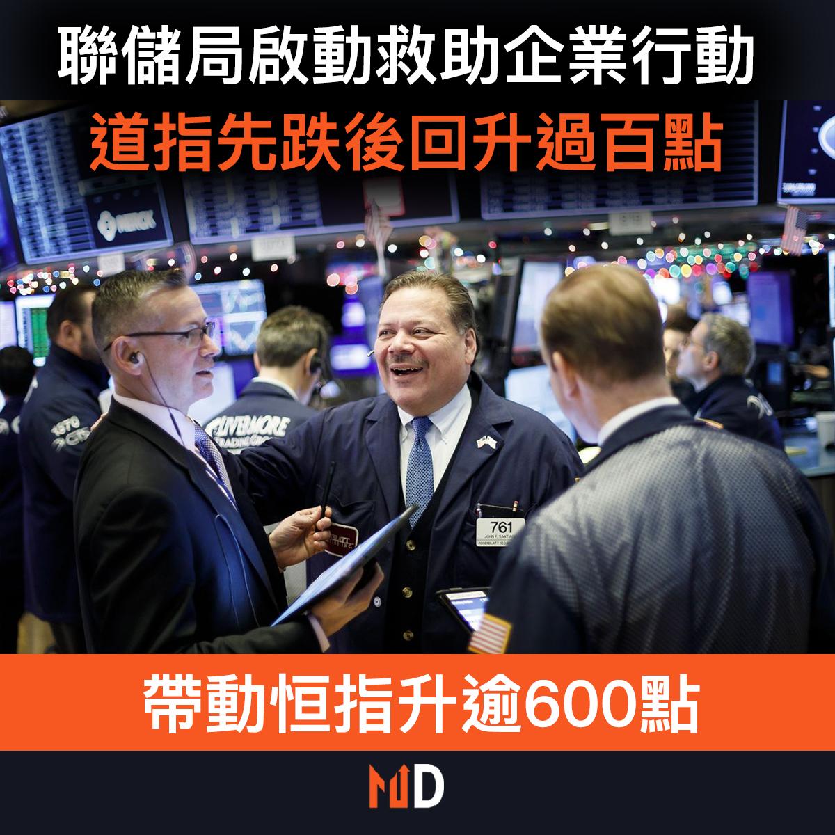 【市場熱話】聯儲局啟動救助企業行動,道指先跌後回升過百點