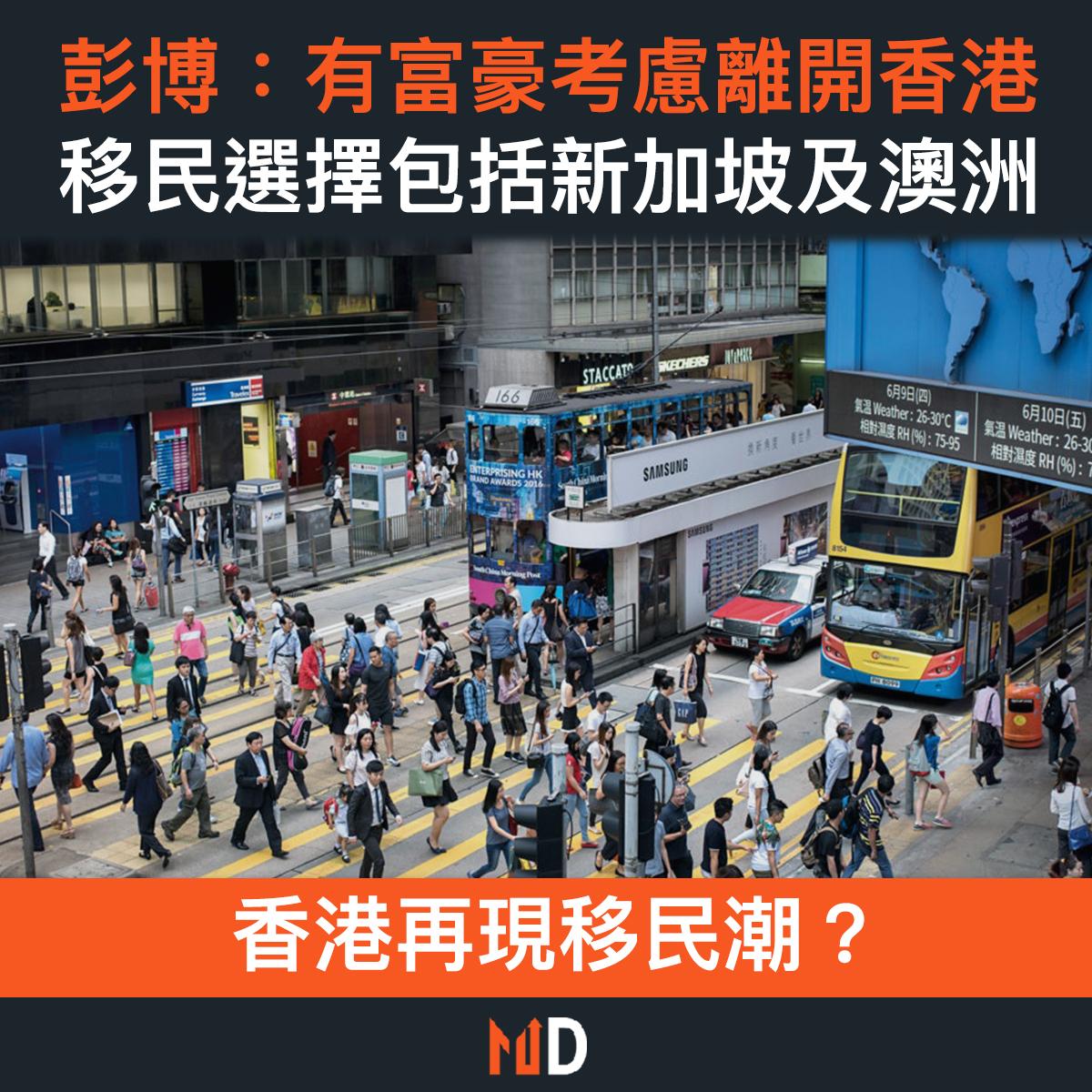 【市場熱話】彭博:有富豪考慮離開香港,移民選擇包括新加坡及澳洲