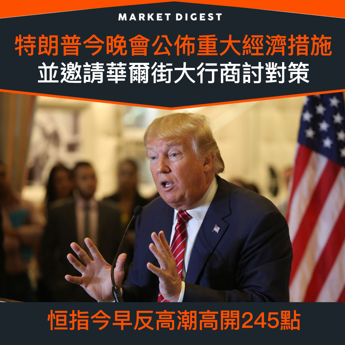 【市場熱話】特朗普今晚會公佈重大經濟措施,並邀請華爾街大行商討對策