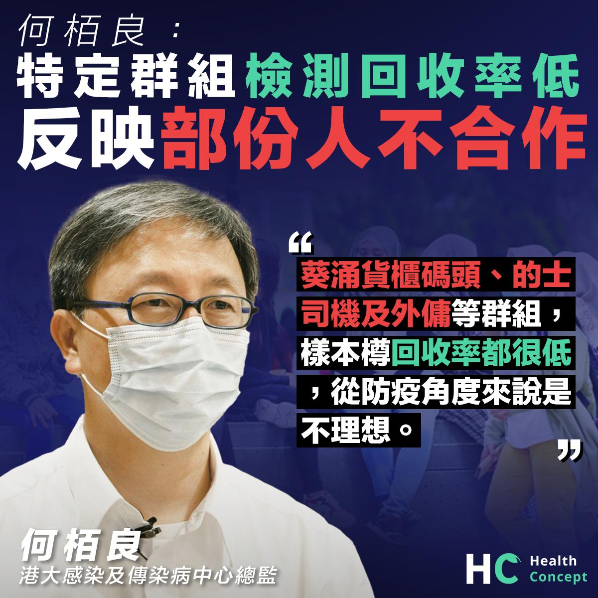 【新型肺炎】何栢良:特定群組檢測回收率低 反映部份人不合作