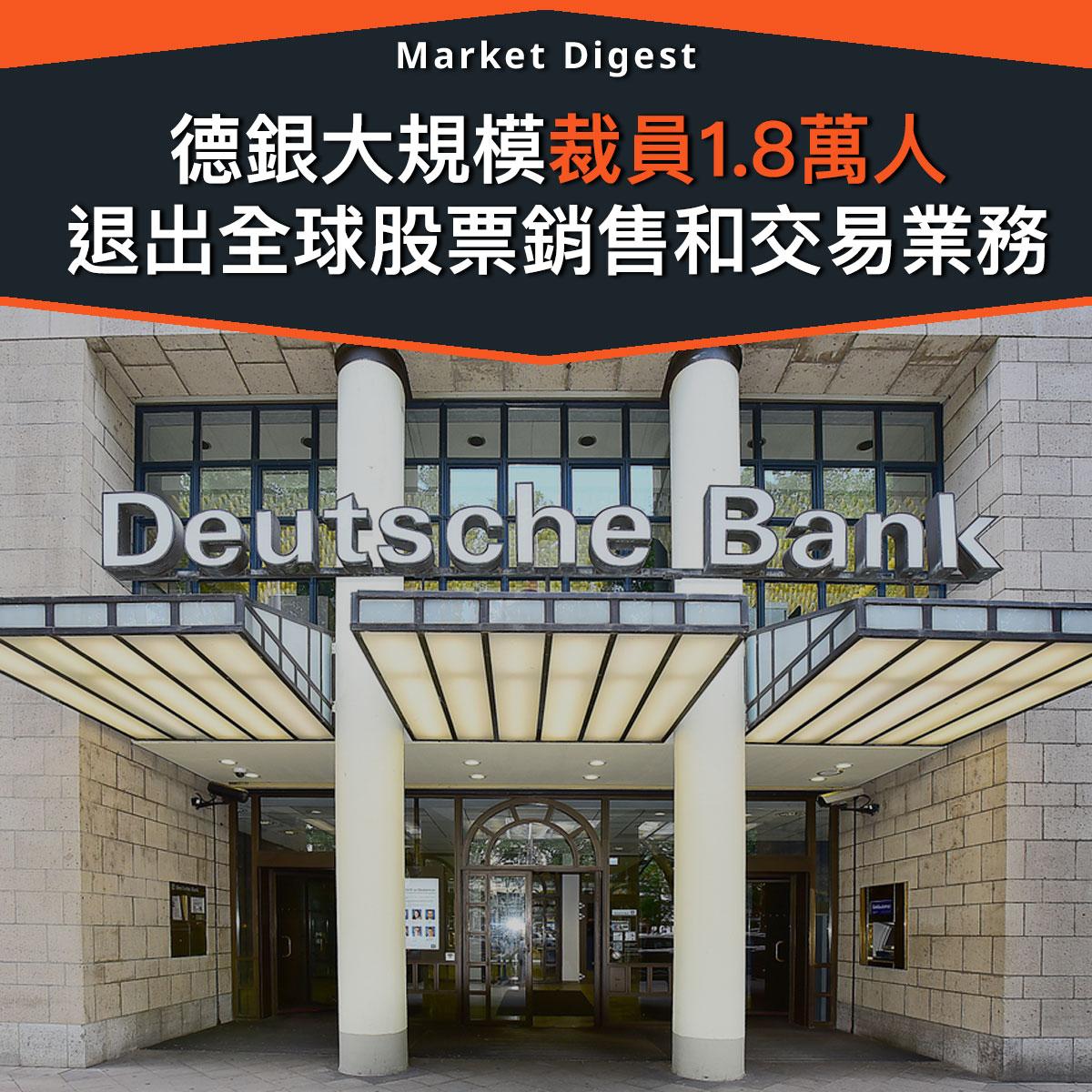 德銀大規模裁員1.8萬人,退出全球股票銷售及交易業務