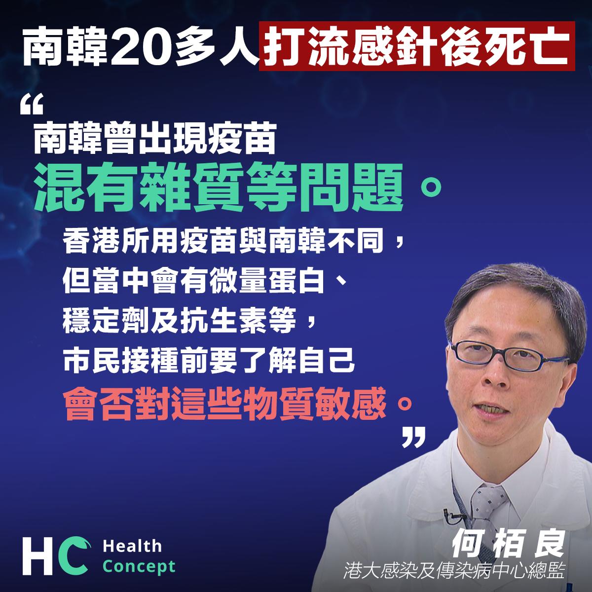 南韓20多人打流感針後死亡,何栢良呼籲接種前了解敏感反應。