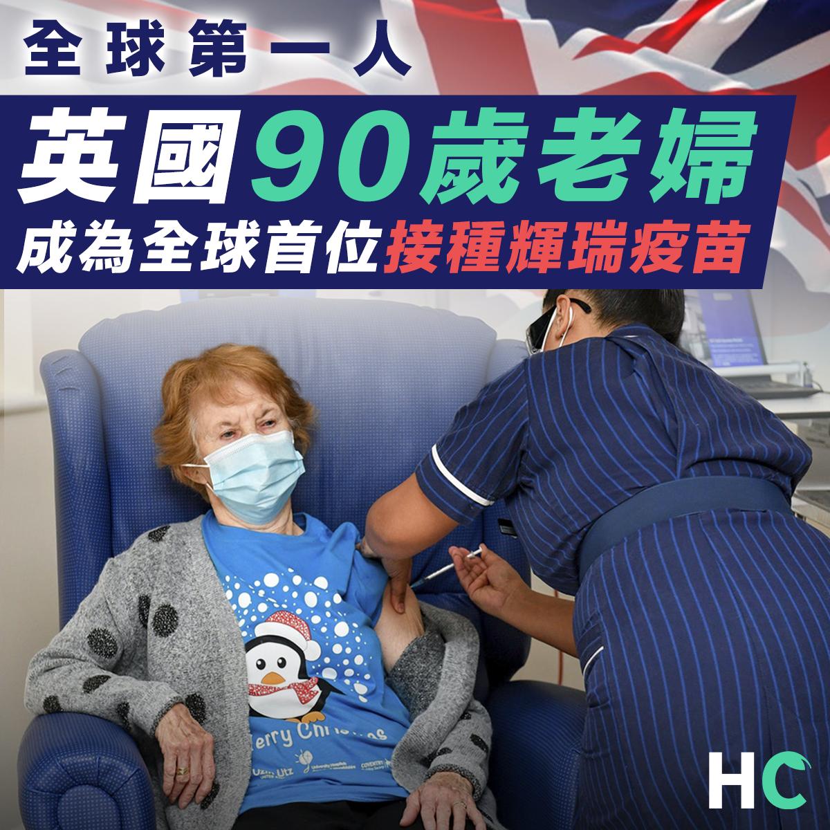 英國90歲老婦 成為全球首位接種輝瑞疫苗