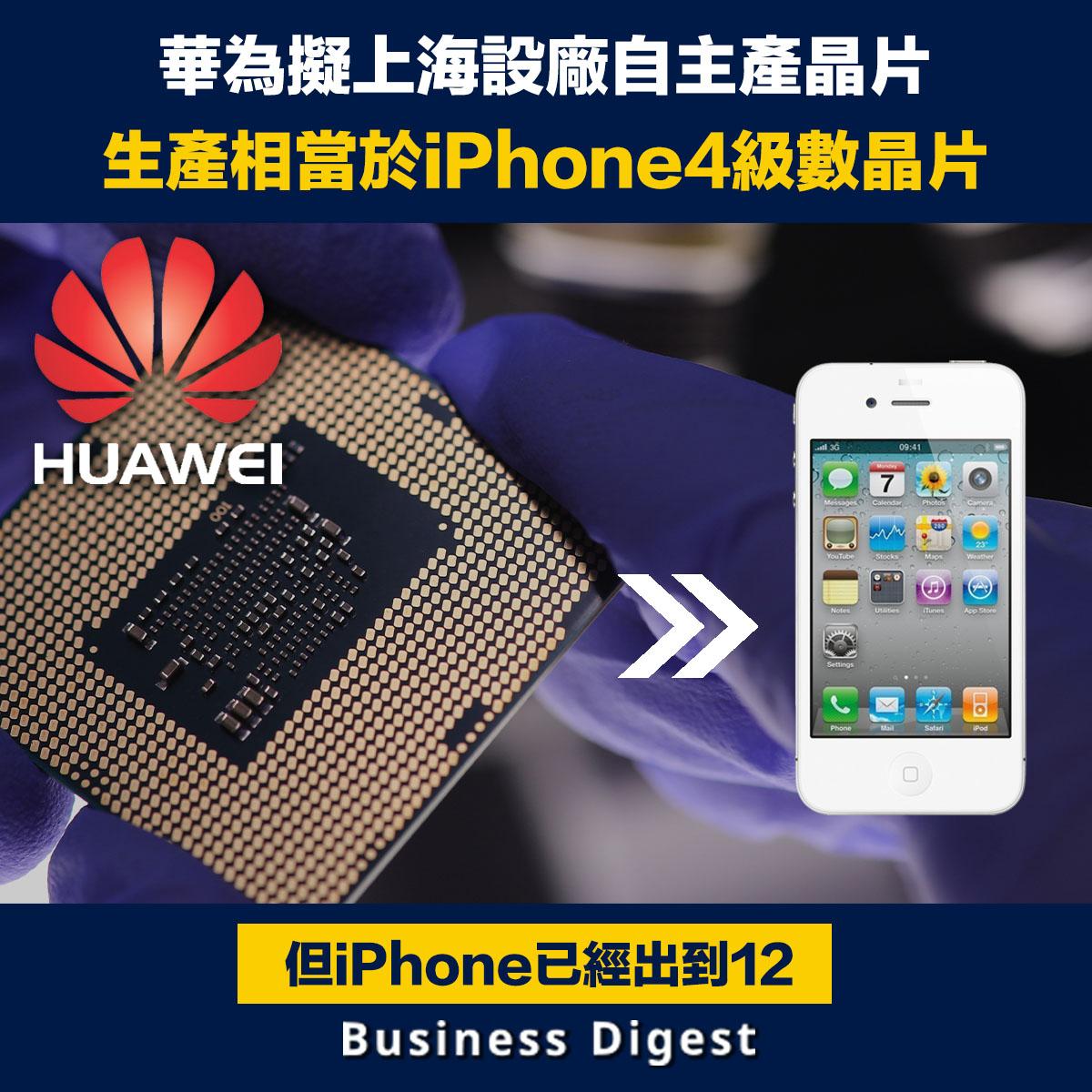 中國電訊設備商華為計劃在上海設立晶片工廠