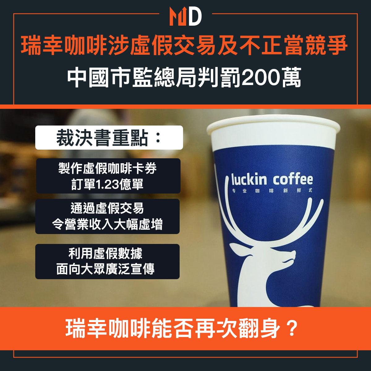 瑞幸咖啡做假風波持續!