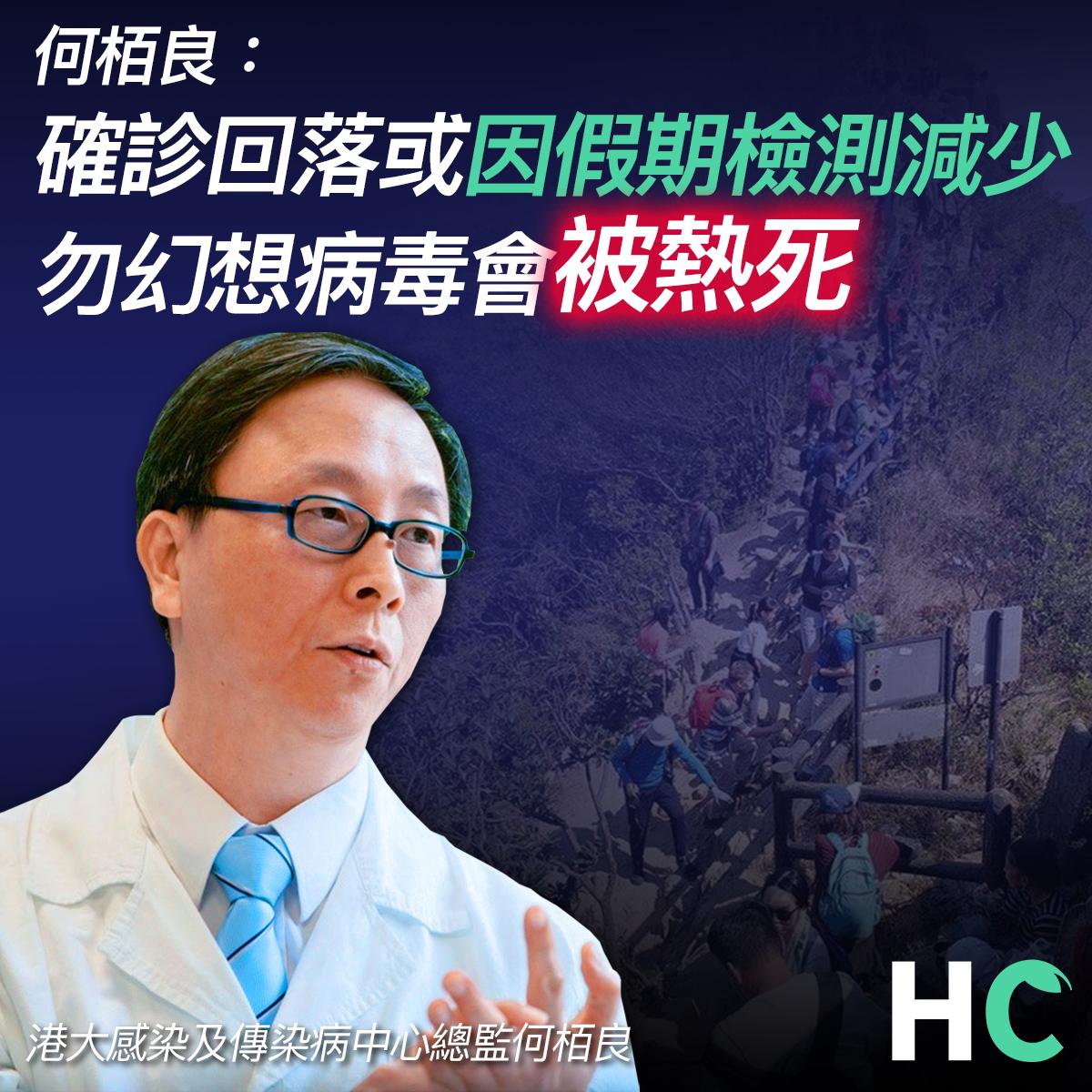 【#武漢肺炎】何栢良:確診回落或因假期檢測減少 勿幻想病毒會被熱死