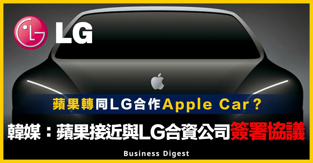 韓媒:蘋果接近與LG合資公司簽署協議
