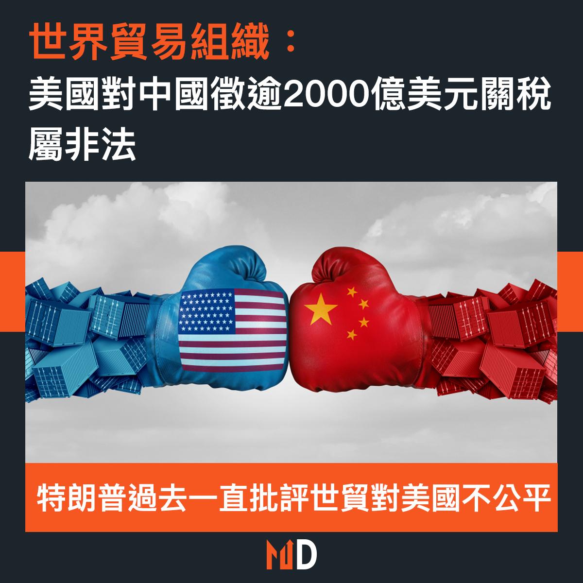【市場熱話】世界貿易組織:美國對中國徵收逾2000億美元關稅屬非法