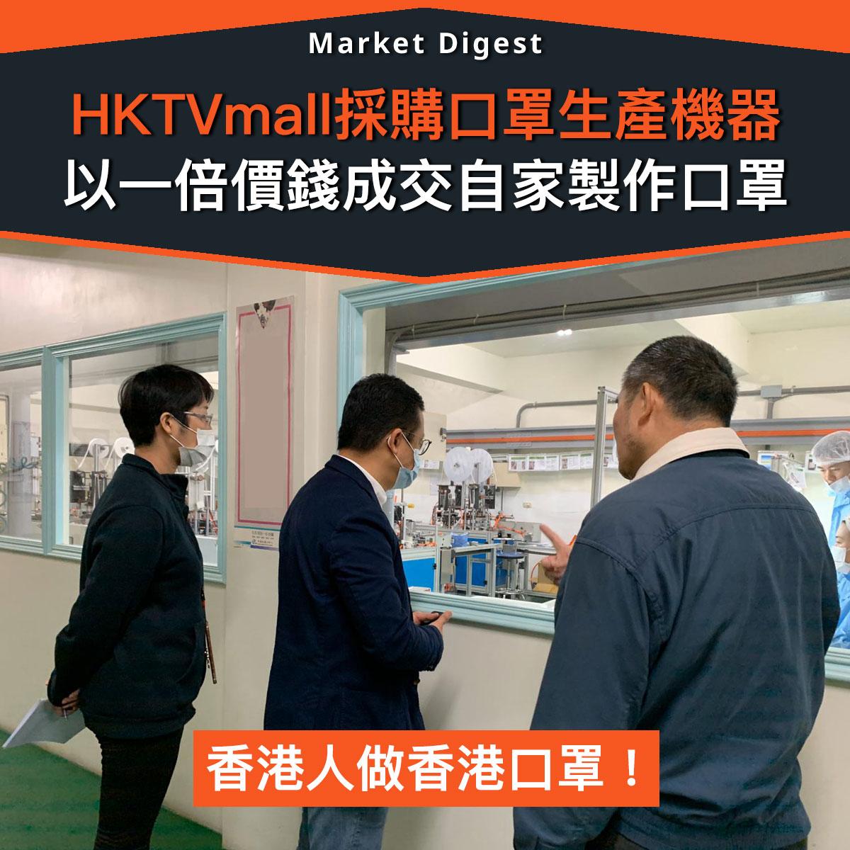 【市場熱話】HKTVmall採購口罩生產機器,以一倍價錢成交自家製作口罩