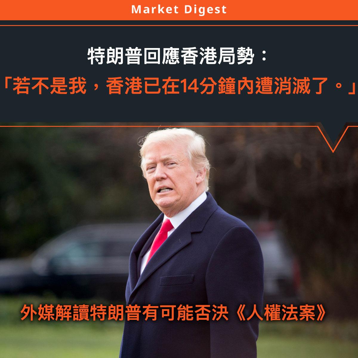 【市場熱話】特朗普回應香港局勢:「若不是我,香港已在14分鐘內遭消滅了。」