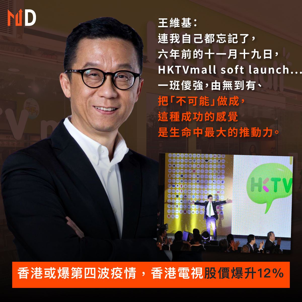 HKTVmall王維基