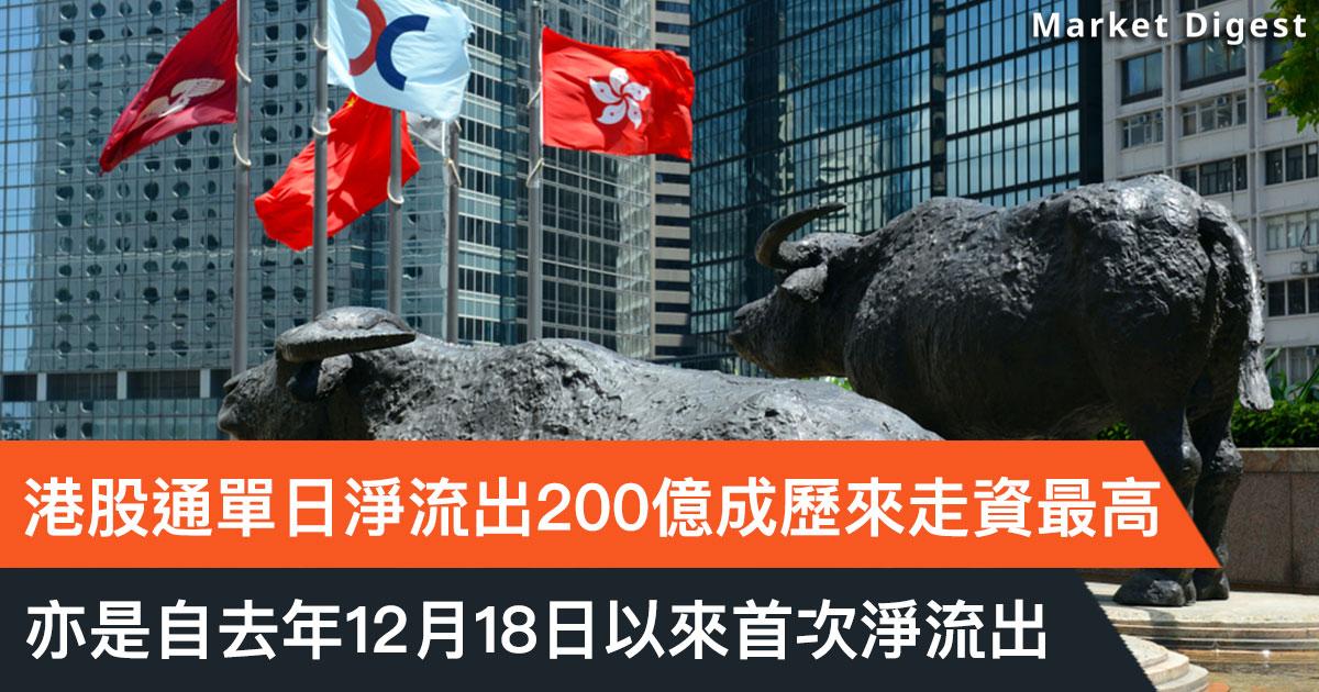 港股通單日淨流出200億成歷來走資最高,亦是自去年12月18日以來首次淨流出