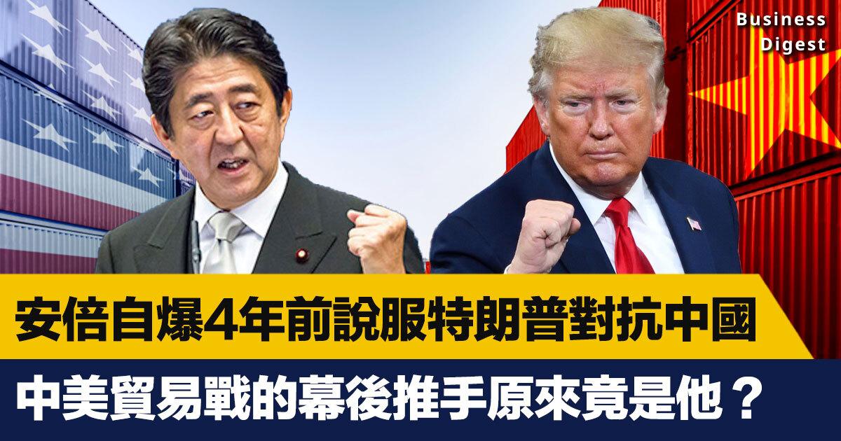 【中美關係】安倍自爆4年前說服特朗普對抗中國,中美貿易戰幕後推手竟是他?