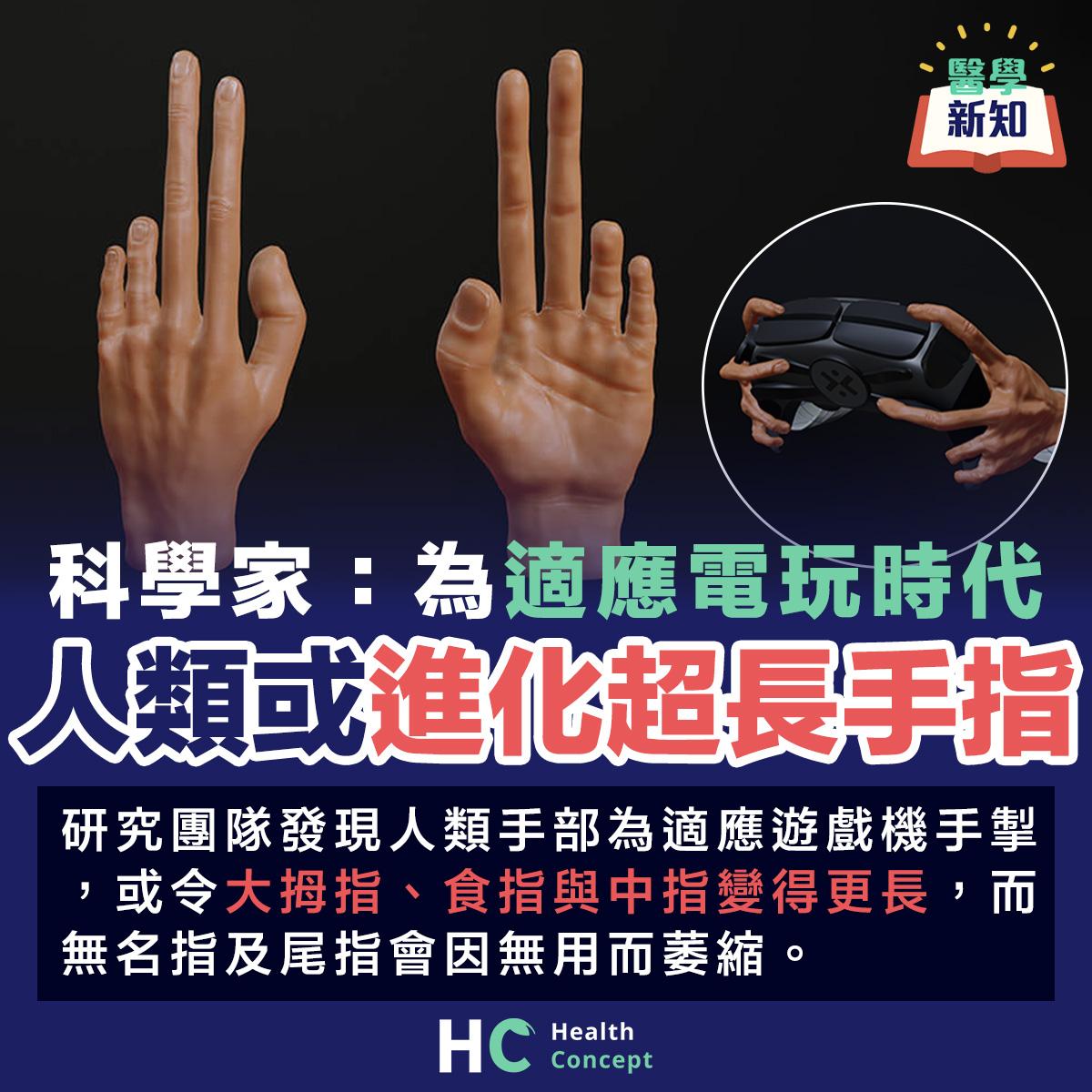 科學家:為適應電玩時代 人類或進化超長手指