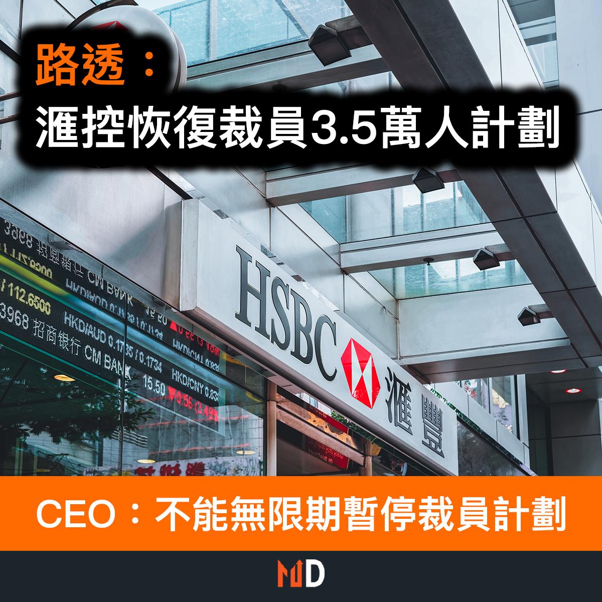 【市場熱話】路透:滙控恢復裁員3.5萬人計劃