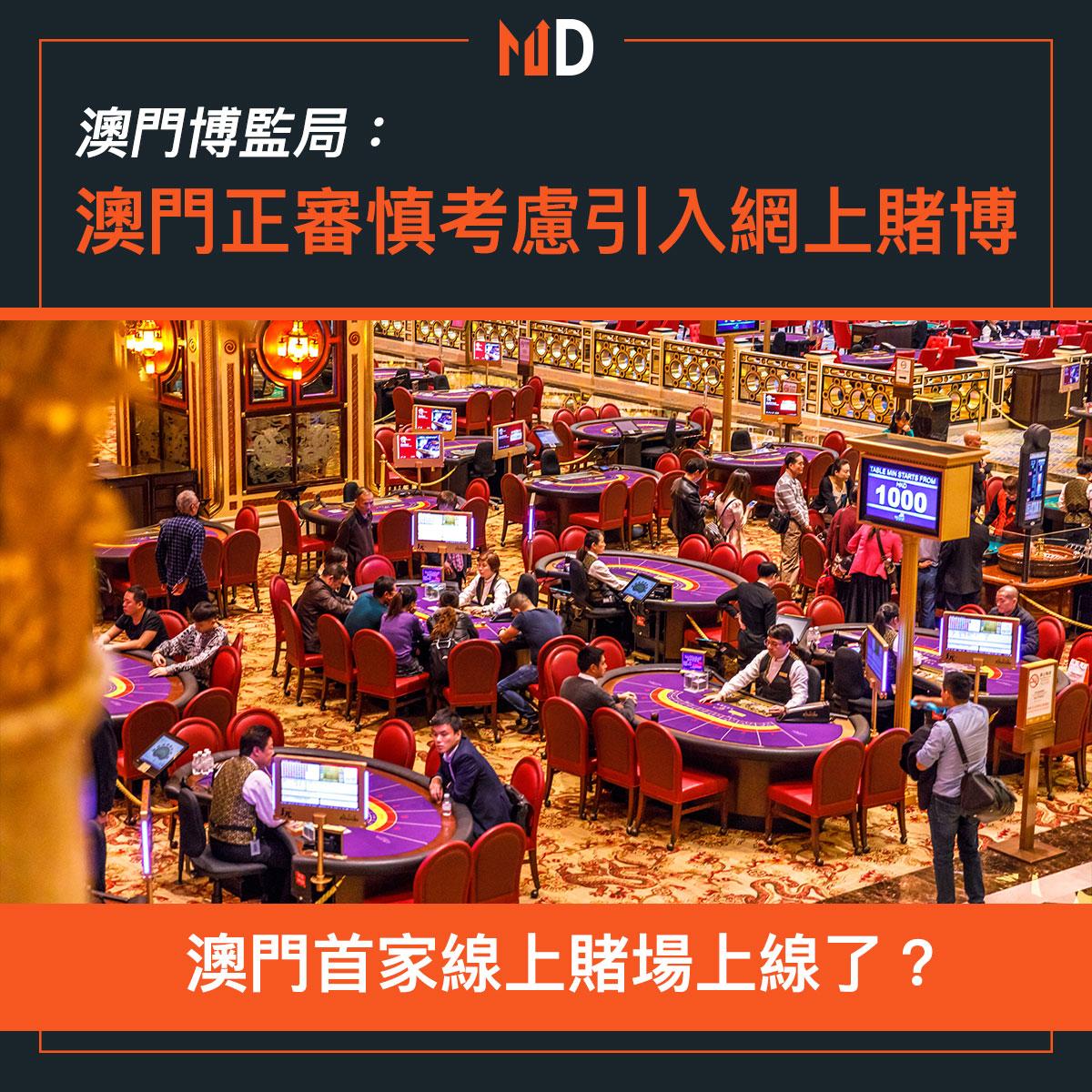 澳門博彩會否引入線上賭場?