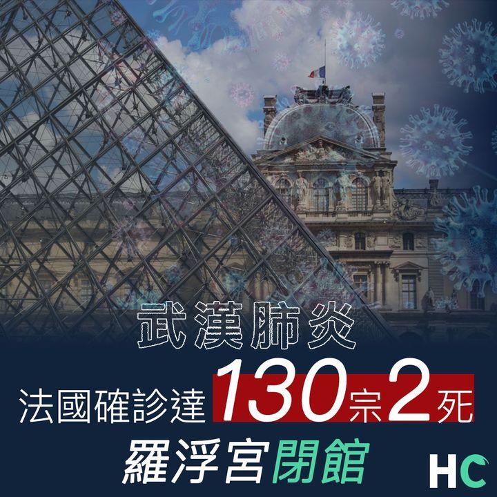 【#武漢肺炎】法國確診達130宗2死 羅浮宮宣布閉館