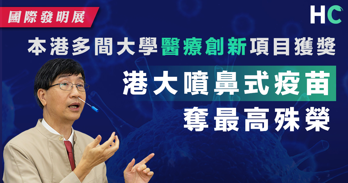 本港多間大學在國際發明展獲獎 港大噴鼻式疫苗奪最高殊榮