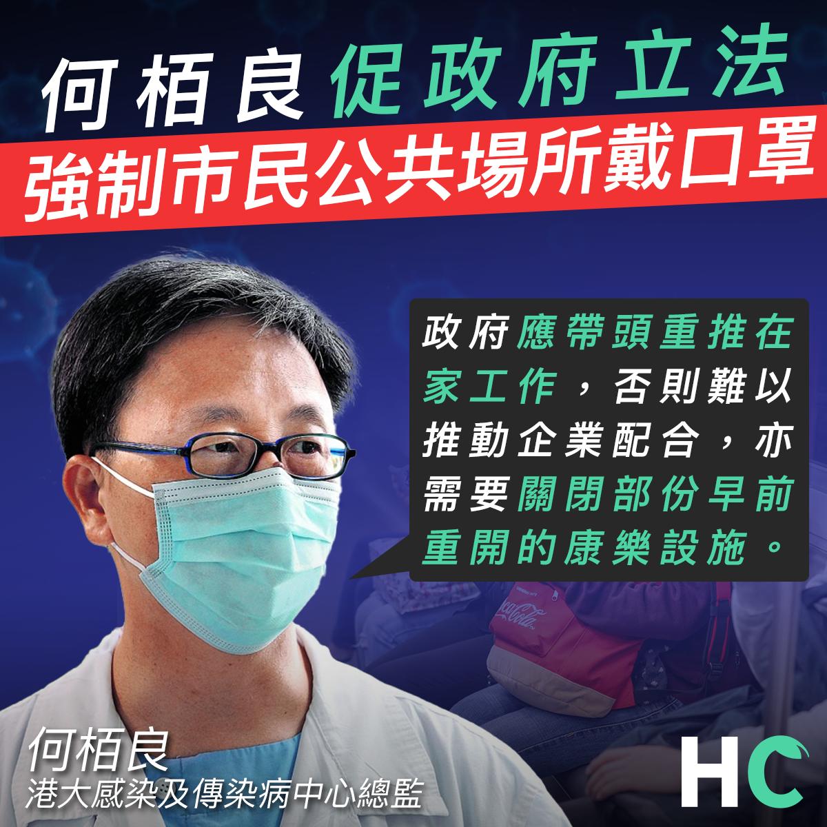 【#新型肺炎】何栢良促政府立法 強制市民公共場所戴口罩