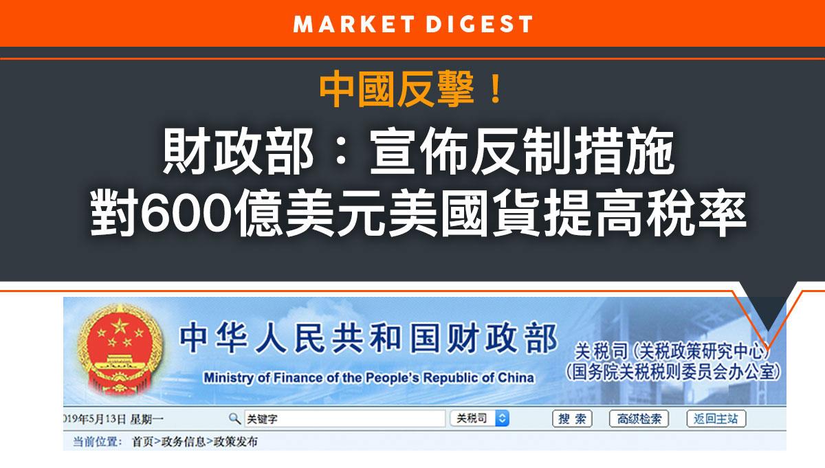 中國財政部:宣佈反制措施 對600億美元美國貨提高稅率