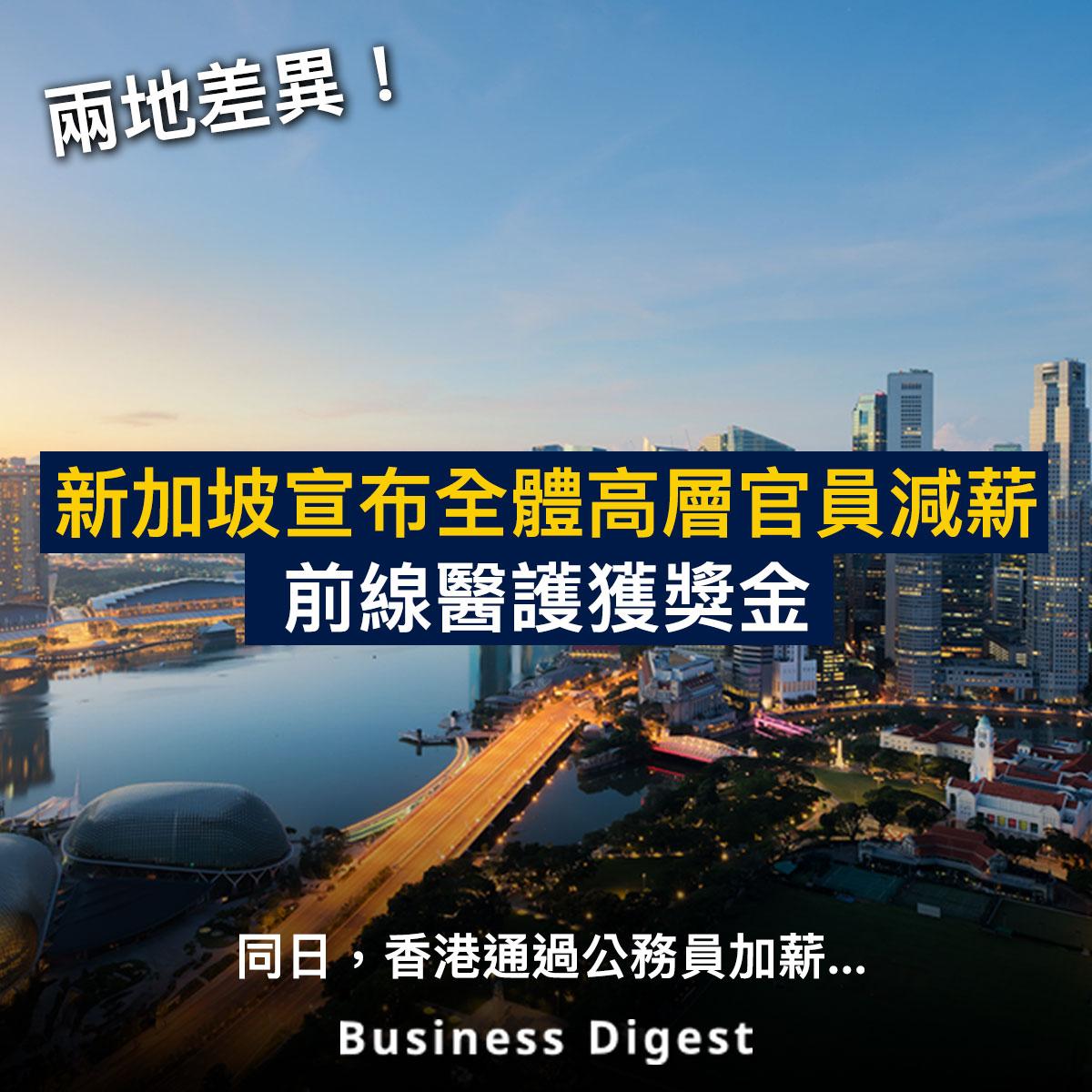 【商業熱話】新加坡宣布全體高層官員減薪,前線醫護獲獎金