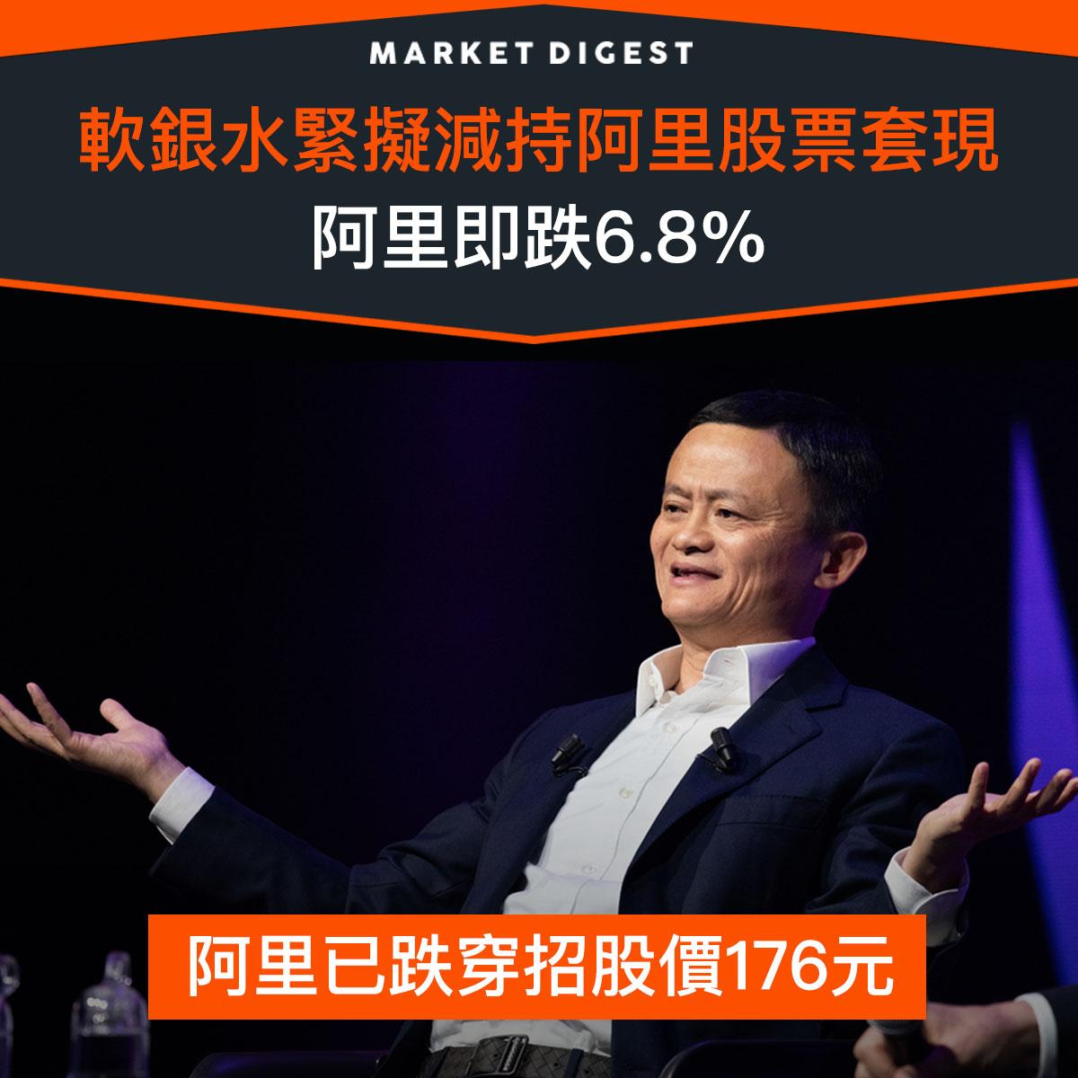 【市場熱話】軟銀水緊擬減持阿里股票套現,阿里巴巴即跌6.5%