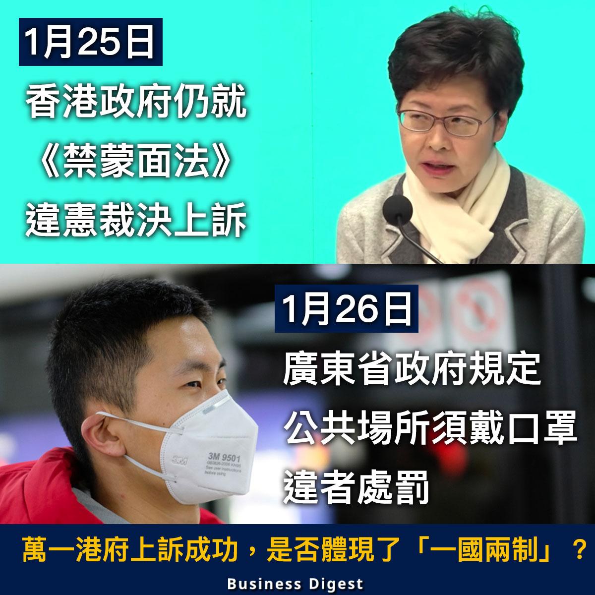 【全城關注】廣東省政府規定公共場所須戴口罩違者處罰