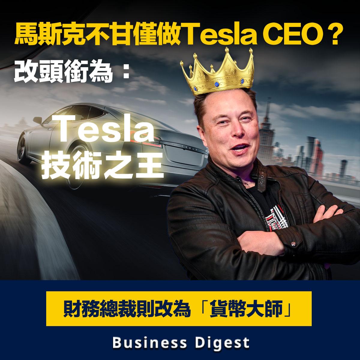 在Tesla向美國證券交易委員會(SEC)的文件顯示,馬斯克的頭銜變成「Tesla技術之王」(Technoking of Tesla)