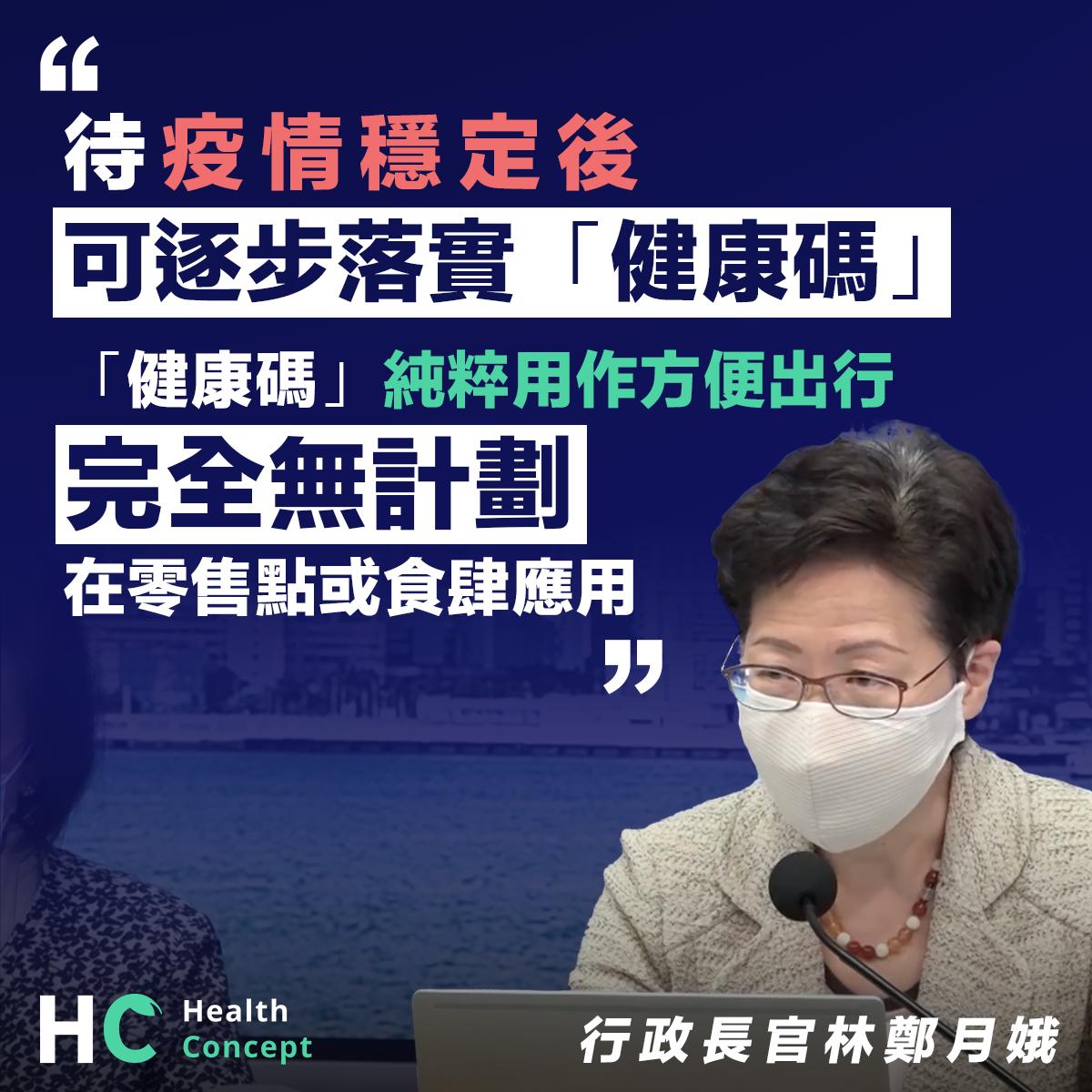 【新型肺炎】林鄭月娥:7月初中央已同意「健康碼」 待疫情穩定後可逐步落實