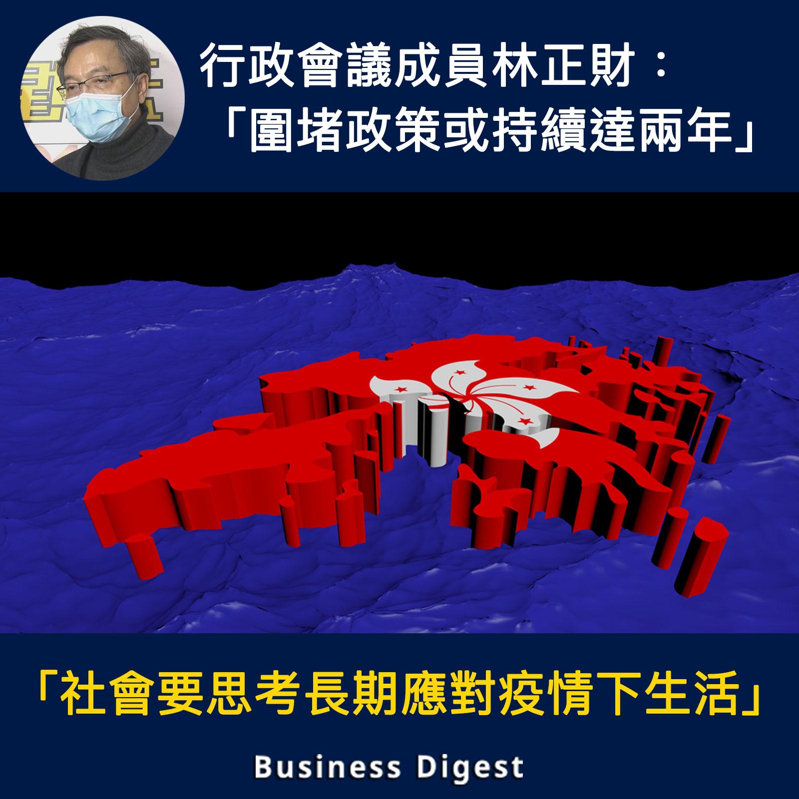 【武漢肺炎】行政會議成員林正財:「圍堵政策或持續達兩年」