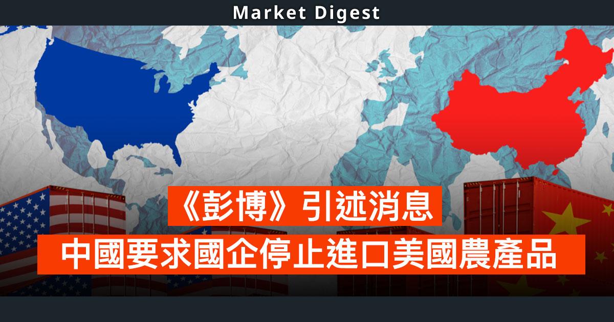 【中美貿易戰】《彭博》:中國要求國企停止進口美國農產品