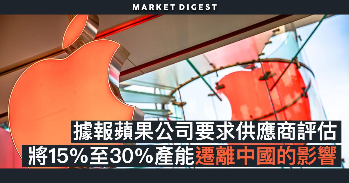 據報蘋果公司要求供應商評估 將15%至30%產能遷離中國的影響